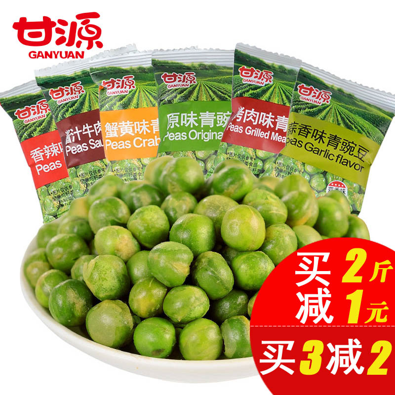 Gan source licensing garlic spicy crab flavor beans specialty casual snack nuts fried snack food goods 500g