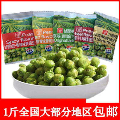 Gan source licensing green peas snack spicy flavor [gan source crab garlic green peas beans single catty g]