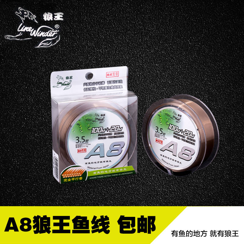 Garnett fishing line m main raw silk super rally taiwan fishing fishing line fishing line nylon fishing tackle specials