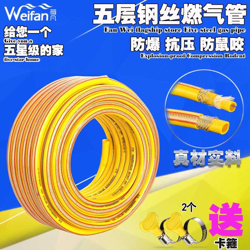 Gas pipe natural gas hose pipe gas pipe gas pipe liquefied natural gas heater stove pipe five wire mesohigh