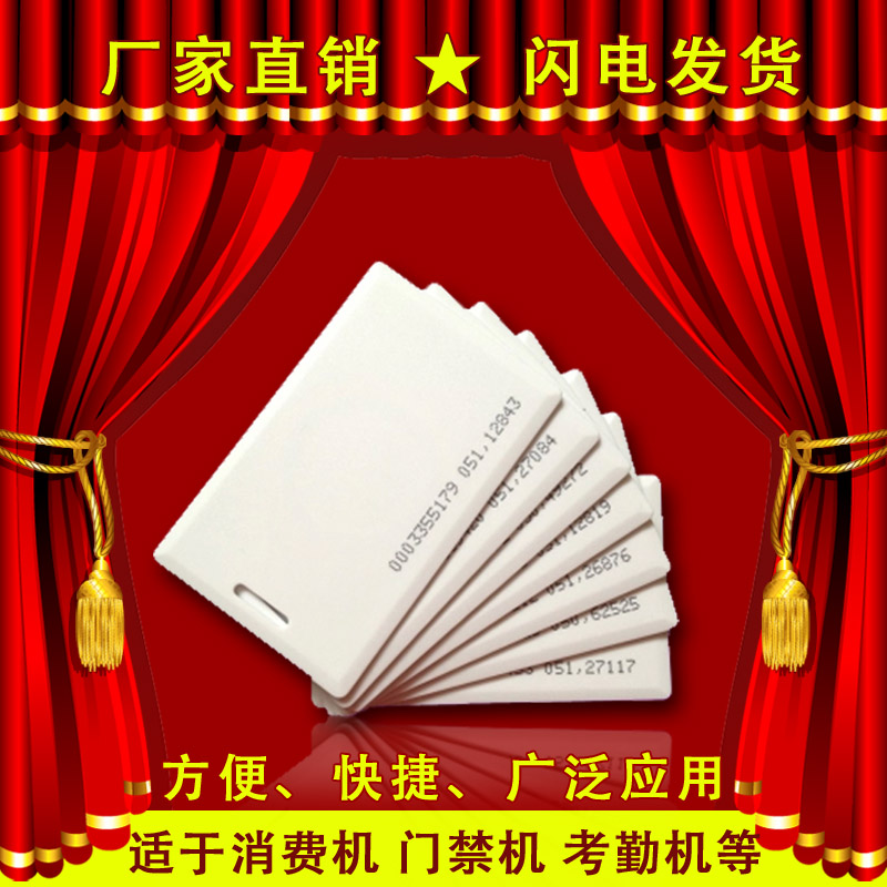 Gate access control proximity card elevator card parking card access control building intercom special residential access id card white card