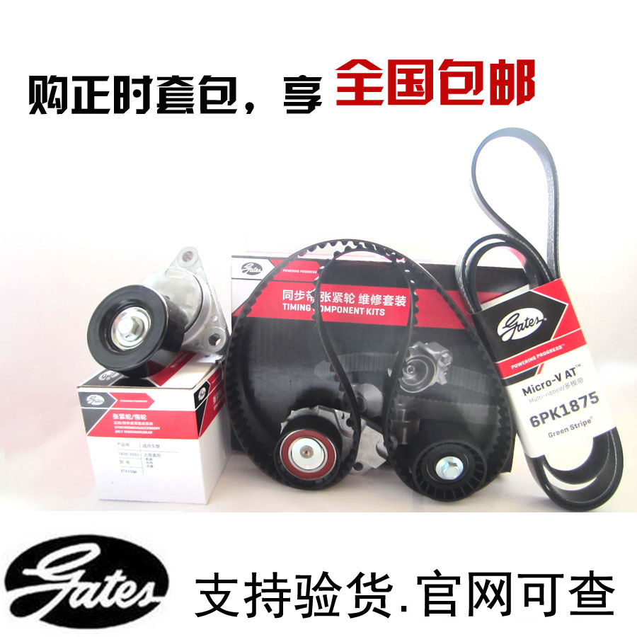 Gates 1.6 aveo lova old and new excelle hrv 1.4 electromotor 1.6 timing belt tensioner water pump kit