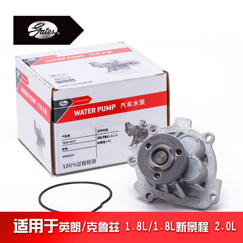 Gates gates automobile water pump assembly accessories 1.6 new chevrolet cruze epica buick hideo 1.8