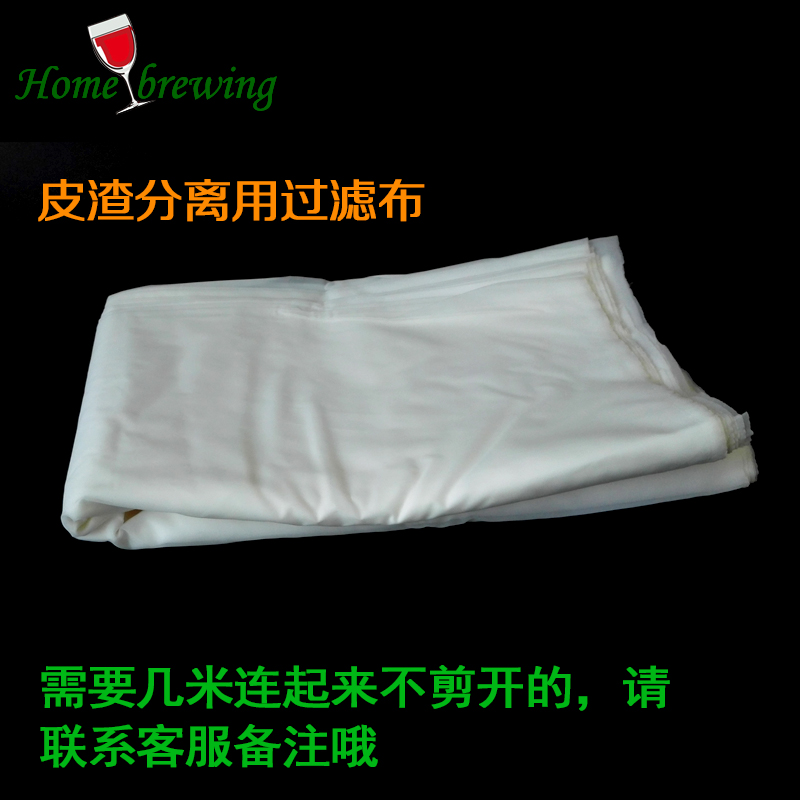 Gauze wine pomace separation filter special filter filter cloth brewed wine grapes portuguese nylon-6 filtering tools
