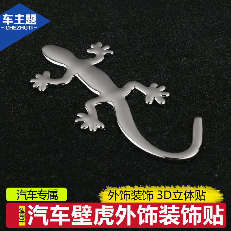Gecko car stickers 3d stereo car stickers car decoration stickers car supplies personalized metal labeling