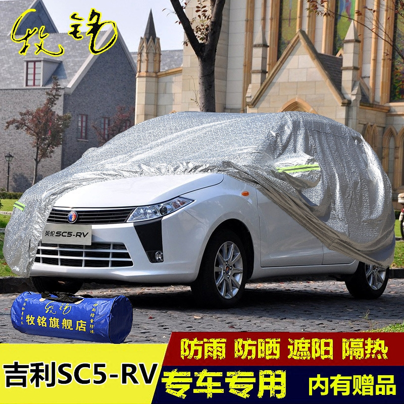 Geely england sc5-rv special sewing car cover thicker insulation car sun rain burglar retardant outer dust