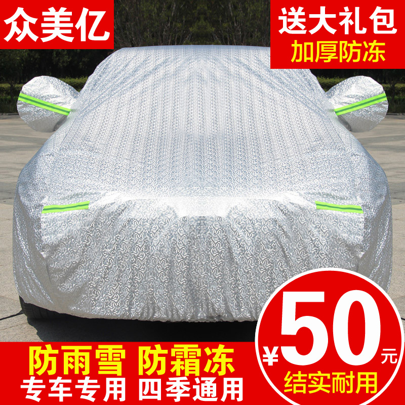 Geely free cruiser car cover special sewing car cover sun shade cloth waterproof sunscreen retardant rain poncho car coat