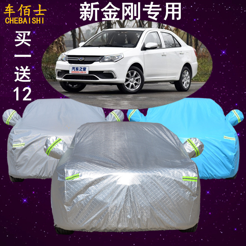 Geely king kong new car cover special sewing thicker insulation sunscreen car hood rain and dust resistance burning sun shade car cover poncho
