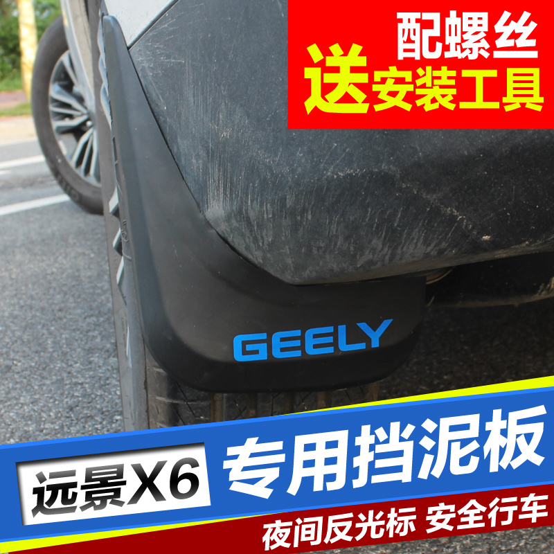 Geely vision X6SUV dedicated fender fender dedicated vision X6SUV modified anti dirty durable leather mudguard