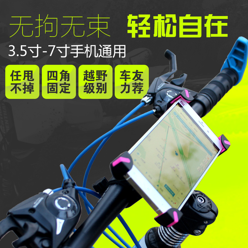 General electric bicycle phone holder bicycle motorcycle guided navigation frame mountain bike road bike riding accessories and equipment