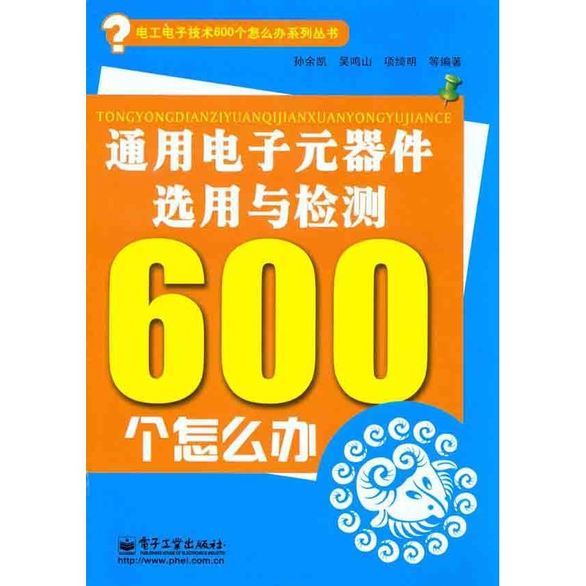 General selection and testing of electronic components electronic components 600 do with selling books genuine electronic and electrical