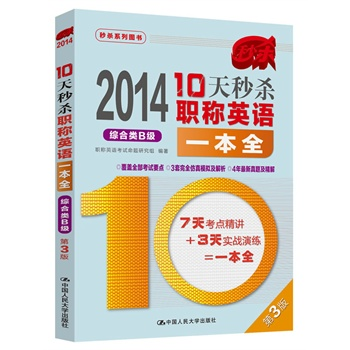 Genuine! 《 2014-10 days spike titles in english a full comprehensive class a class b (3rd edition) 》 Titles in english examination proposition research group with, Renmin university of china press