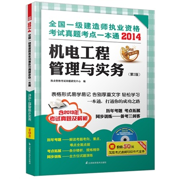Genuine! ã 2014 construction division national level qualification examination zhenti test center a pass: mechanical and electrical project management and Practice (2nd edition) ã qualification examination proposition research