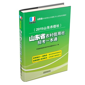 Genuine! ã 2015 railway version of rural credit cooperatives in shandong province to recruit a pass: shandong province rural credit cooperatives Open recruitment of staff dedicated exam materials beijing jia ã teach