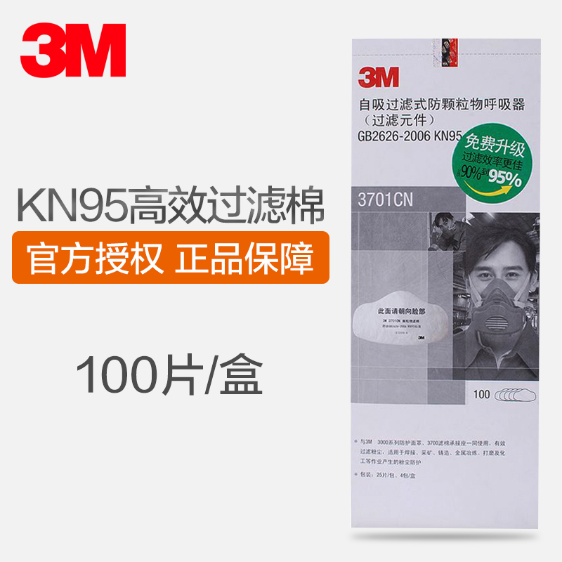 Genuine 3 m 3701cn kn95 particulate filter cotton filter cotton dust filter cotton 3m3200 cotton filter masks
