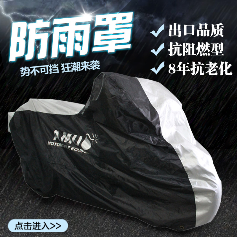 Genuine amu export anti retardant bmw motorcycle car cover sewing rain cover increased thickening motorcycle raincoat