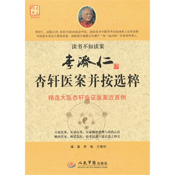 Genuine! 《 apricot jiren li xuan medical records and according to the text of museums. big medicine essentials series cong 》 books li nan , Wang wei heng forward, People's medical publishing house
