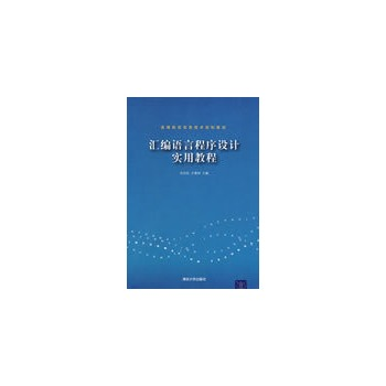 Genuine! assembly language programming practical tutorial (universities it planning materials) either to the people, 卢惠lin, Tsinghua university press