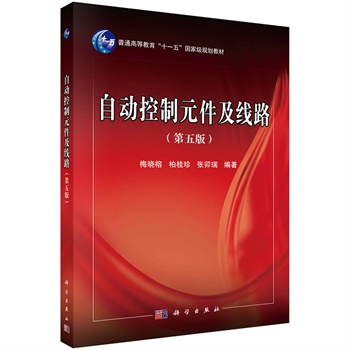 Genuine! 《 automatic control components and circuits (fifth edition) mei xiaorong 》 、 bo gui Jane 、 zhang mao bullshitters, Science press