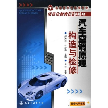 Genuine! ã automotive air conditioning principle structure and overhaul ã zheng weimin, Miao shan lin, Chemical industry press