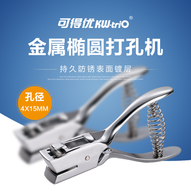 Genuine available excellent long hole drilling machine handset puncher punch pliers 15 * 4mm pvc drilling machine 9772