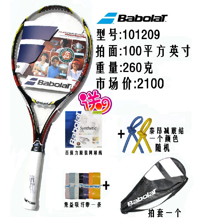 Genuine babolat babolat tennis racket babolat pd gt french open wimbledon tennis racket limited edition commemorative models