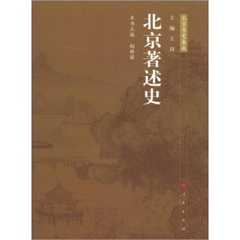 Genuine! 《 beijing special integrated history: history of beijing literature 》 wang gang, Zhao yali, People's publishing house