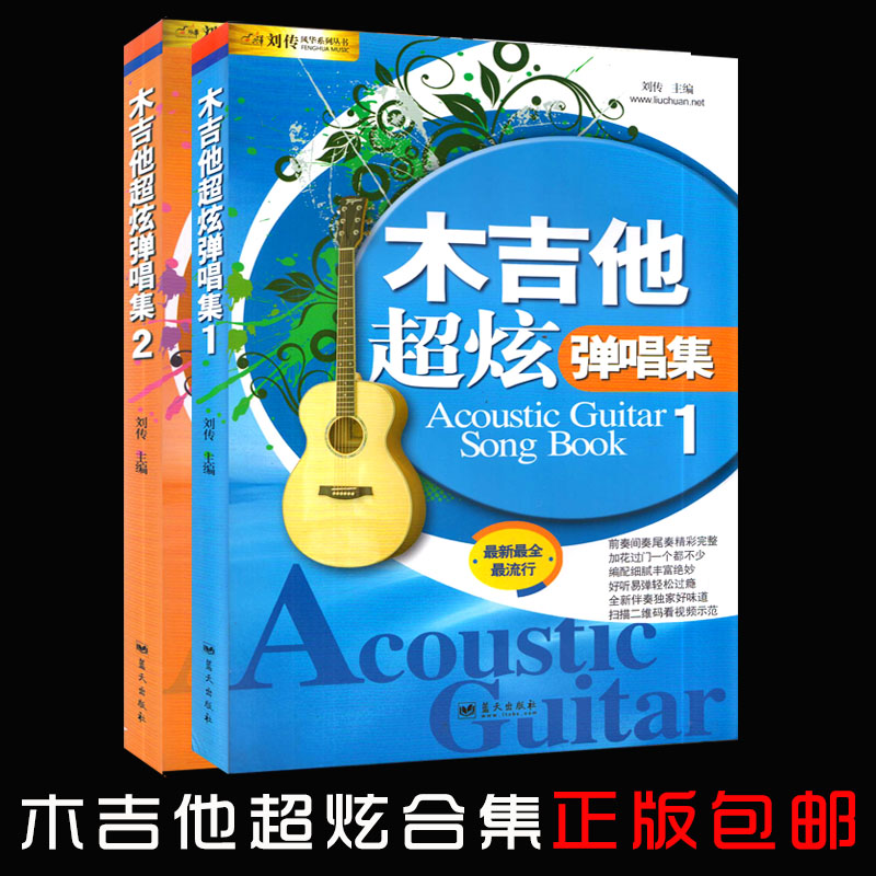 Genuine blazing guitar playing and singing set 1 ã 2 liu zhuanji his guitar playing and singing pop spectrum tutorial