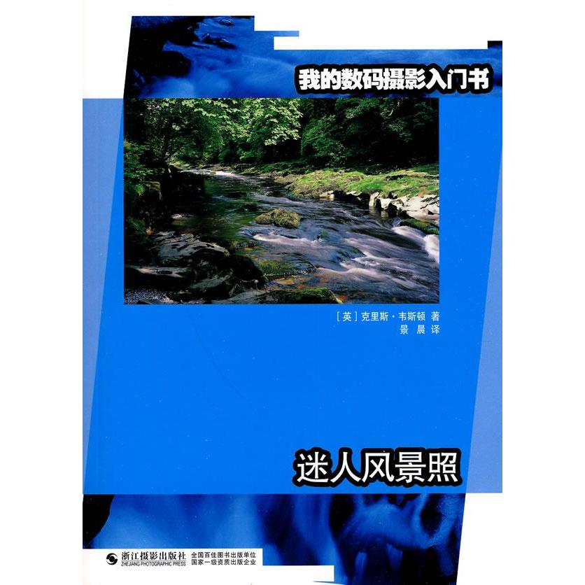 Genuine book my introduction to digital photography book: charming scenery photo portrait photography genuine selling books
