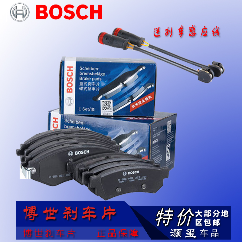 Genuine bosch mercedes brakes benz s300/s350 bosch brakes front and rear brake pads suit