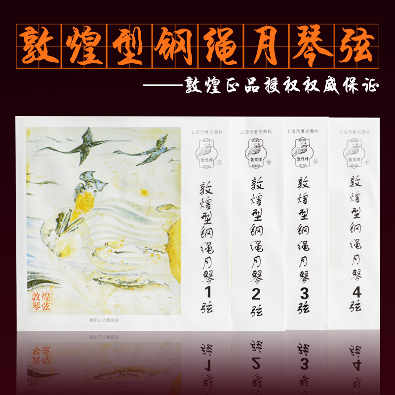 Genuine brand dunhuang dunhuang type wire a string banjo 1 strings/2 strings/3 strings/4 strings/sets Dunhuang strings strings month