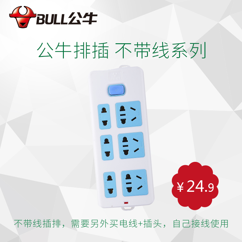 Genuine bull wireless socket without cable wiring drag strip gn-402 home more with switch strip