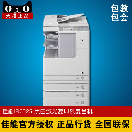 Genuine canon ir2525i copier jianeng IR-2525 black and white digital copiers u disk u disk printing