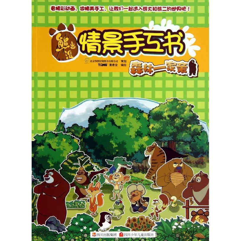 Genuine cash book forest a pro genuine handmade children's books xinhua bookstore selling books