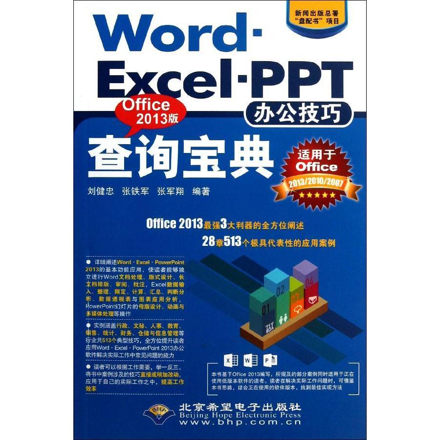 Genuine cash book word. excel. proï¼ office skills inquiry collection computer xinhua bookstore selling books chart