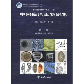 Genuine! 《 china marine species and atlas (lower volume) chinese marine matter of atlas (1st volumes ): Protoctista procaryotic biological communities (1) 》黄宗states,