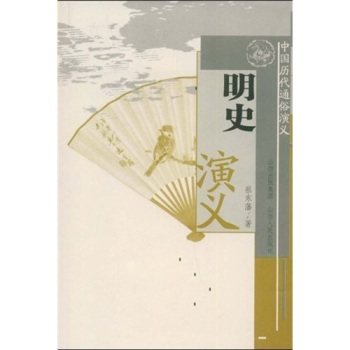 Genuine! ã chinese dynasties popular romance: history of the ming kingdoms caidong fan ã, Shanxi publishing group, Shanxi people's publishing house