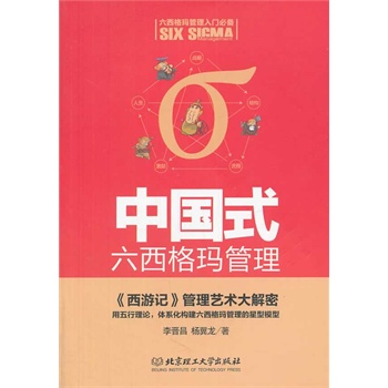 Genuine! chinese style six sigma management: ã ã journey to the art of management large decryption (with the five elements of theory, Star of the construction of six sigma management system model) jin