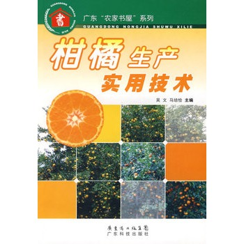 Genuine! ã citrus production practical technology--guangdong âã farm houseâ series wu, Ma pei contact with, Guangdong science and technology publishing house