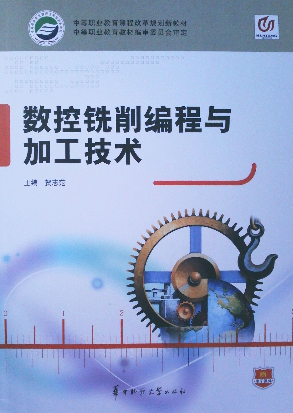 [Genuine] cnc milling programming and machining technology ho chi fan 9787562250227 vocational teaching the kind of book only buy Donated electronic courseware