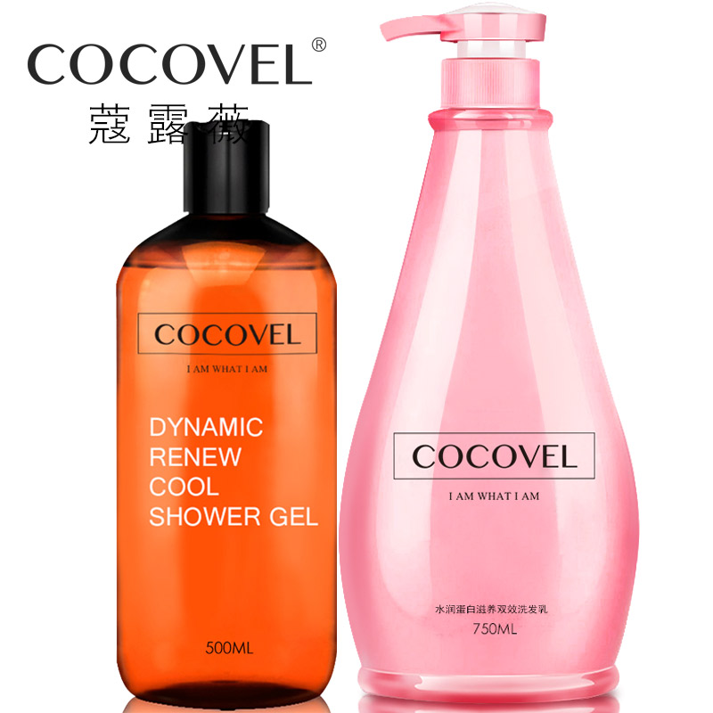 Genuine cocovel shampoo shower gel suit male ms. oil control itching dandruff shampoo nourishes supple