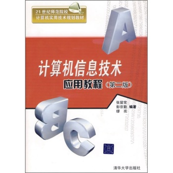 Genuine! ã computer information technology application tutorial (2nd edition) zhang ã stay normally, Peng qin zong, Miao liang, Tsinghua university press