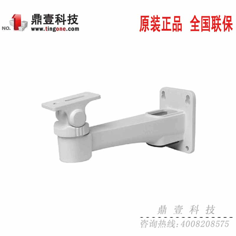 Genuine dahua dh-pfb120w dahua infrared camera bracket