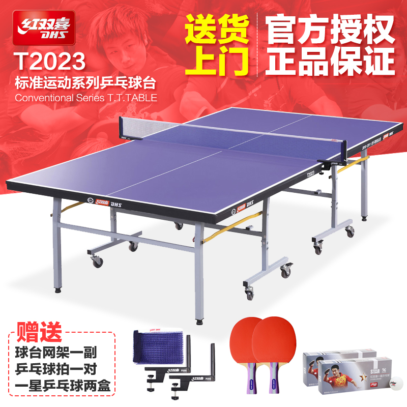 Genuine dhs table tennis table t2023 standard household indoor mobile folding table tennis table