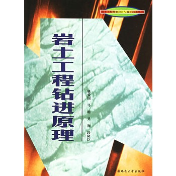 Genuine! 《 drilling geotechnical engineering principles/geotechnical engineering design and application engineering technical series yao 》 Patriotic eds, china university of geosciences press