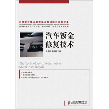 "Genuine! 《 ""dual certificate courses of higher vocational education professional auto"" training program planning materials: automotive sheet metal Diffusiontype 》 jang lee, Song孟辉, The people's post"
