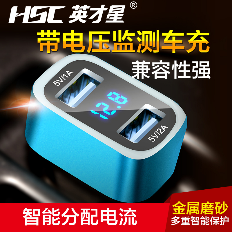 Genuine excellence star mini car charger star excellence HSC-300 HSC-400 mobile car charger