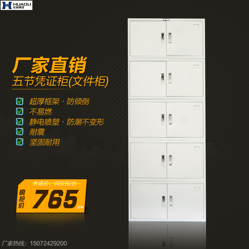 Genuine five flower section voucher cabinet file cabinet file cabinet bookcase cabinet office file cabinet special nation free shipping