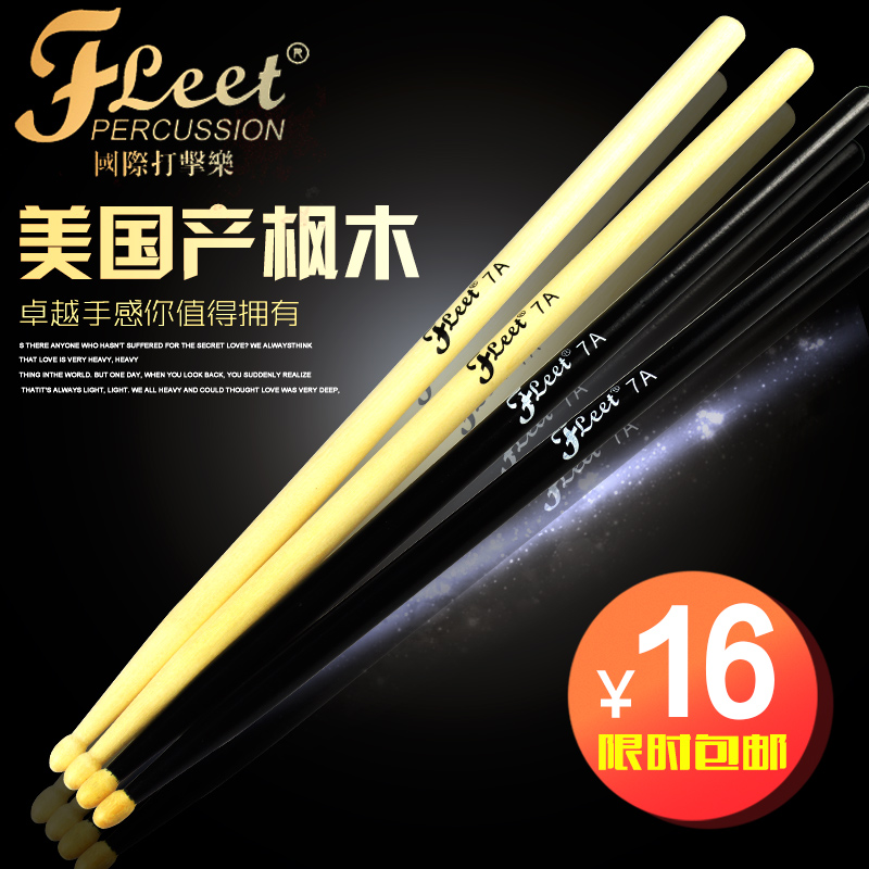 Genuine fleet maple drums drumsticks 5a 7a drumsticks drumstick drum hammer drums professional drum stick free shipping