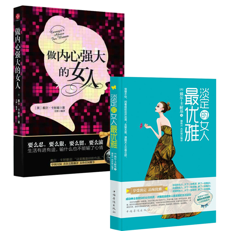 Genuine free shipping calm the most elegant woman + ensemble do heart strong woman female inspirational books